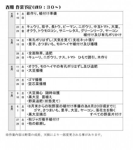 2016スケジュール